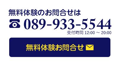 無料体験のお問い合わせは089-933-5544
