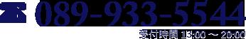 089-933-5544